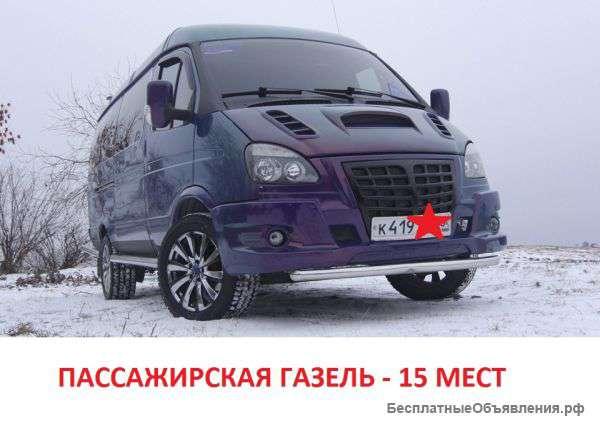 Пассажирская Газель Раменское, Жуковский, Люберцы