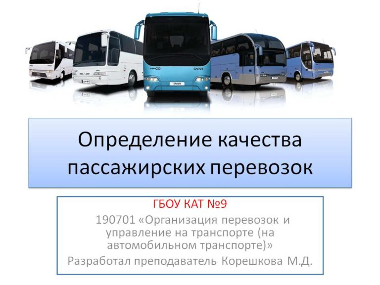 О пассажирских перевозках