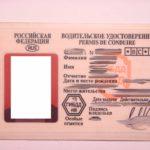 Россияне бросились досрочно менять водительские права