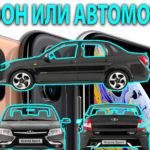 Автомобиль или iPhone