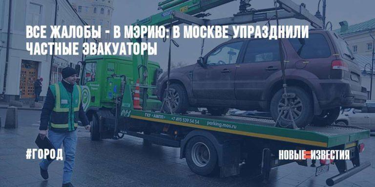 В Москве запрещены частные эвакуаторы