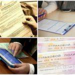 Новая схема мошенничества с электронными полисами ОСАГО