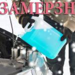 Полезные советы:-Почему замерзает незамерзайка