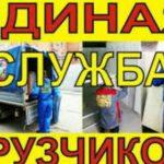 Ростов-на-Дону. Грузчики. 150 ₽