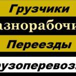 Екатеринбург. Разнорабочие,грузчики. 1 000 ₽