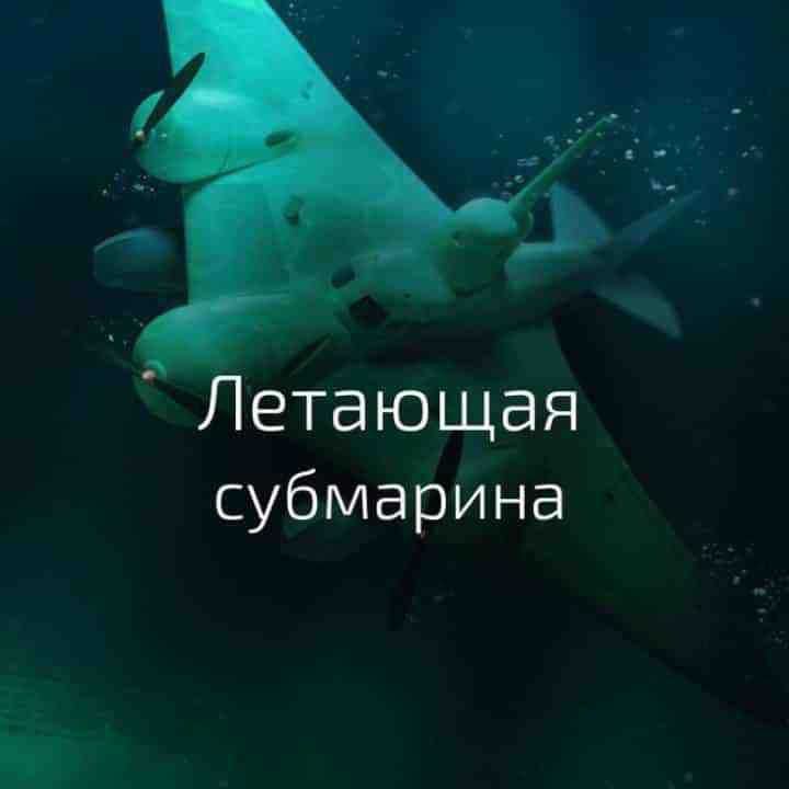 Летающая субмарина.Над чем работали в СССР
