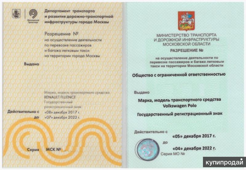 Москва и МО. Лицензия такси. 2 990 ₽