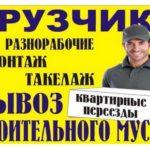 Владимир. Грузчики,разнорабочие. 200 ₽
