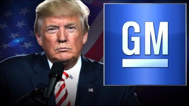 Трамп критикует General Motors по закрытию заводов в США
