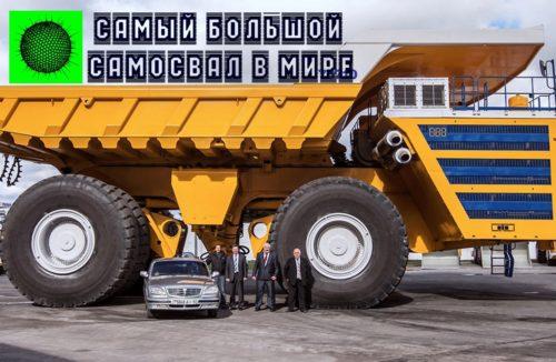 БелАЗ беспилотник