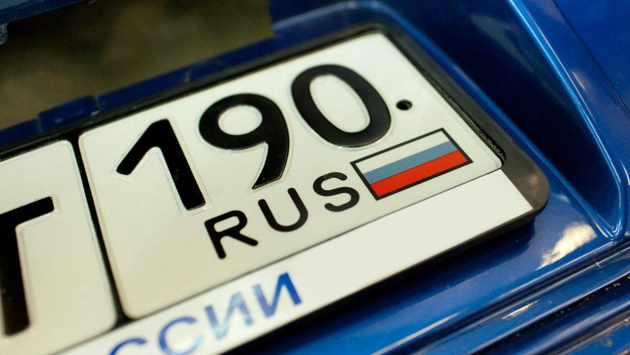 Номерные знаки в России будут менять в 2019 году. Будьте готовы к замене!