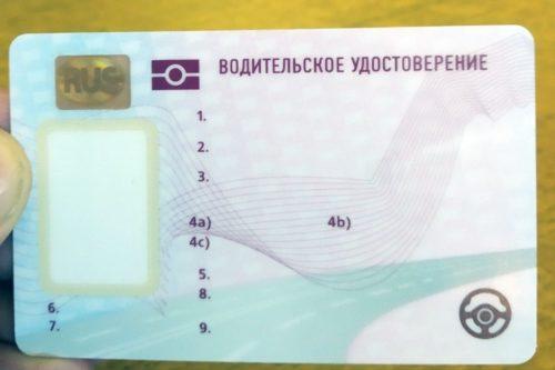 Новые водительские права с чипом