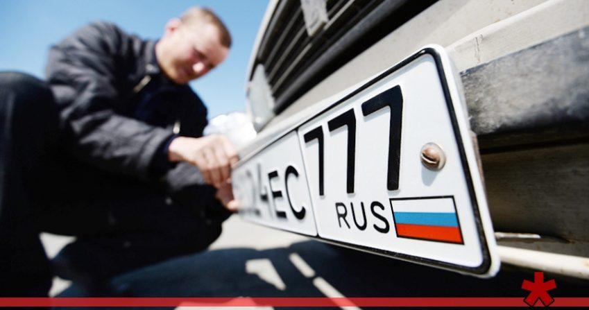 Госпошлина за выдачу автомобильных номеров в России будет отменена