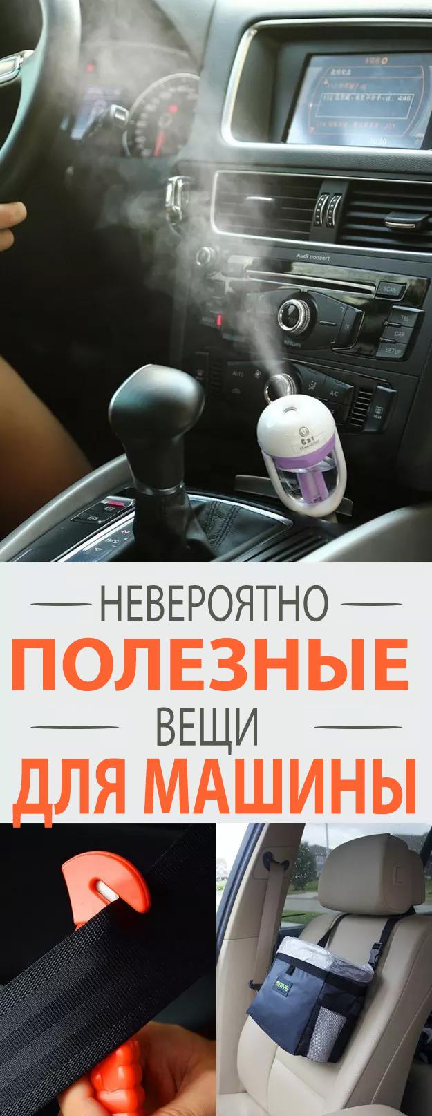 Желательно,эти полезные вещи держать в автомобиле