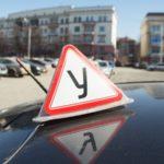 В автошколе об этом не расскажут : полезные советы начинающим водителям