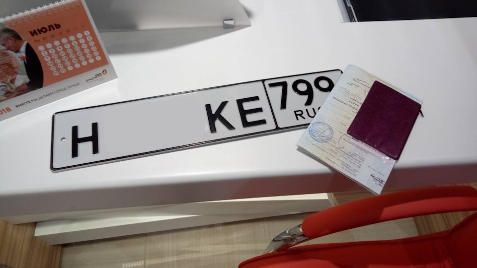 ГИБДД - регистрация авто в МФЦ