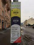 Час парковки в центре 380 рублей
