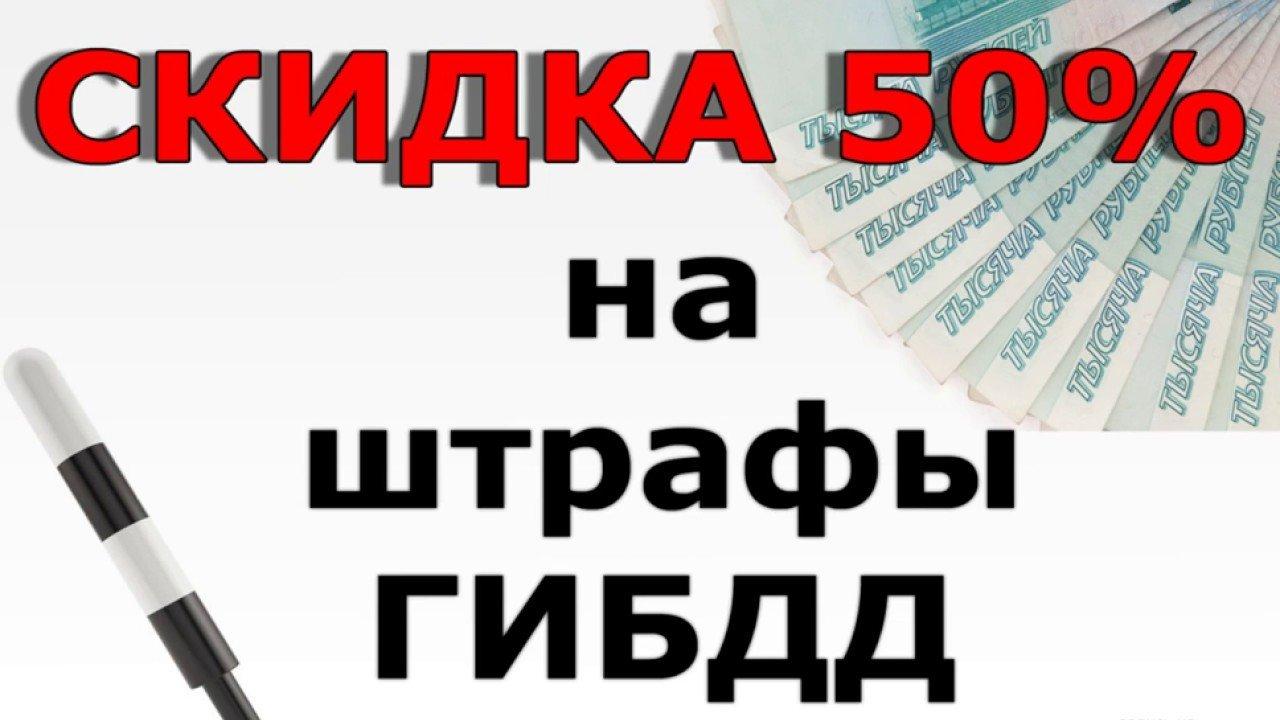 Президент Татарстана предложил отменить льготы при оплате штрафов ГИБДД