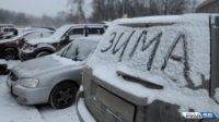 Мифи и факты подготовки авто к зиме