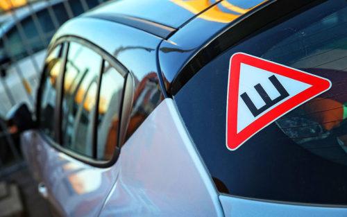 штрафы для автомобилистов