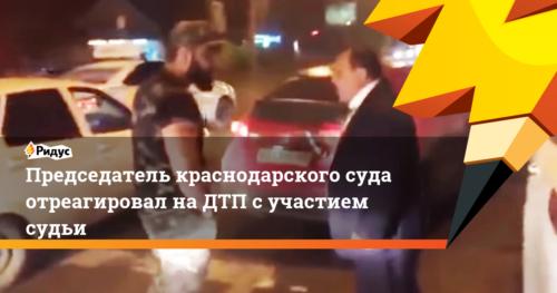 Сотрудники ГИБДД скрыли аварию с участием судьи