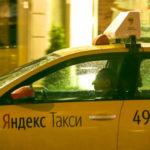 Такси – от 200 рублей до 800