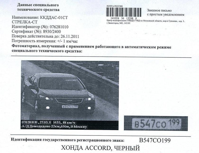 Штрафы московских водителей на 21 млрд. рублей