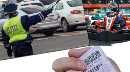 Транспортные средства, не требующие водительских прав