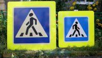 Уменьшение дорожных знаков надувательство ради денег