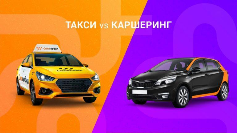 Автомобиль,такси или каршеринг - что выгоднее