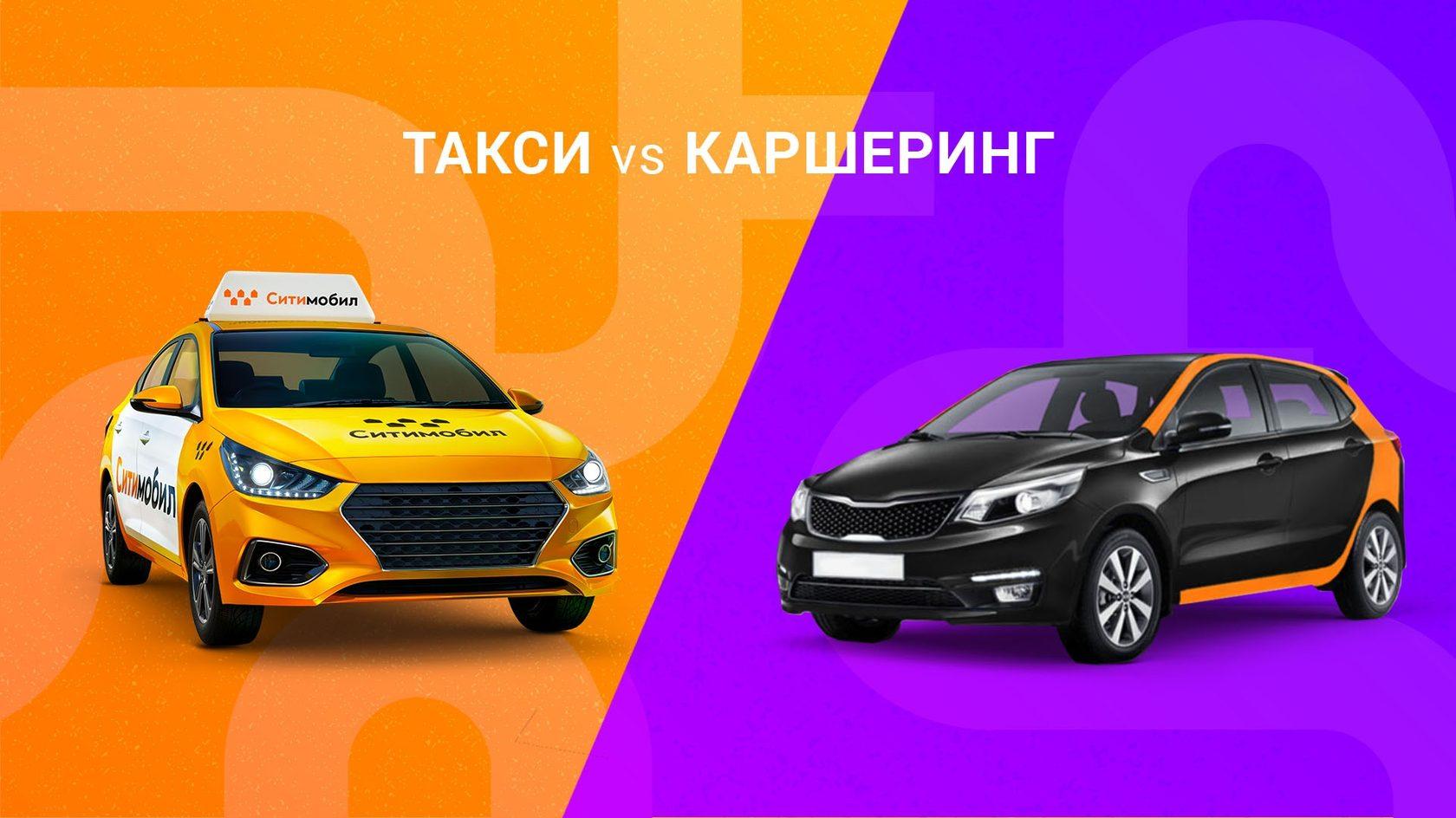 Автомобиль такси или каршеринг - что выгоднее