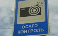 Наличие полиса ОСАГО начали проверять камеры