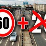 Бесплатные 20 км/ч отменяется
