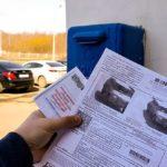 Действительно ли письмо о штрафе без фото или подвох?