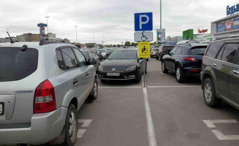 На местах для инвалидов могут парковаться и другие категорий водителей