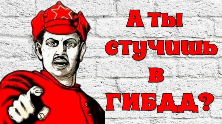 """ГИБДД предложили поощрять """"стукачей"""""""