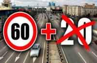 В деле отмены нештрафуемых 20 км/ч вмешалось правительство