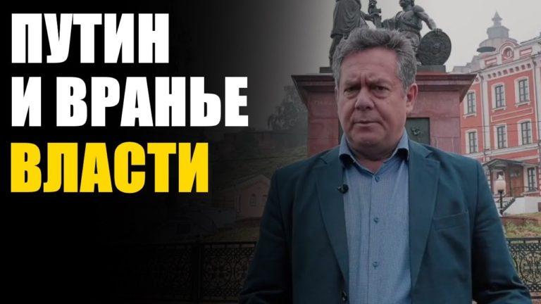 Платошкин о Власти и платной Дороге между Москвой и Питером