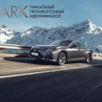 Уникальная противоугонная маркировка Lexus