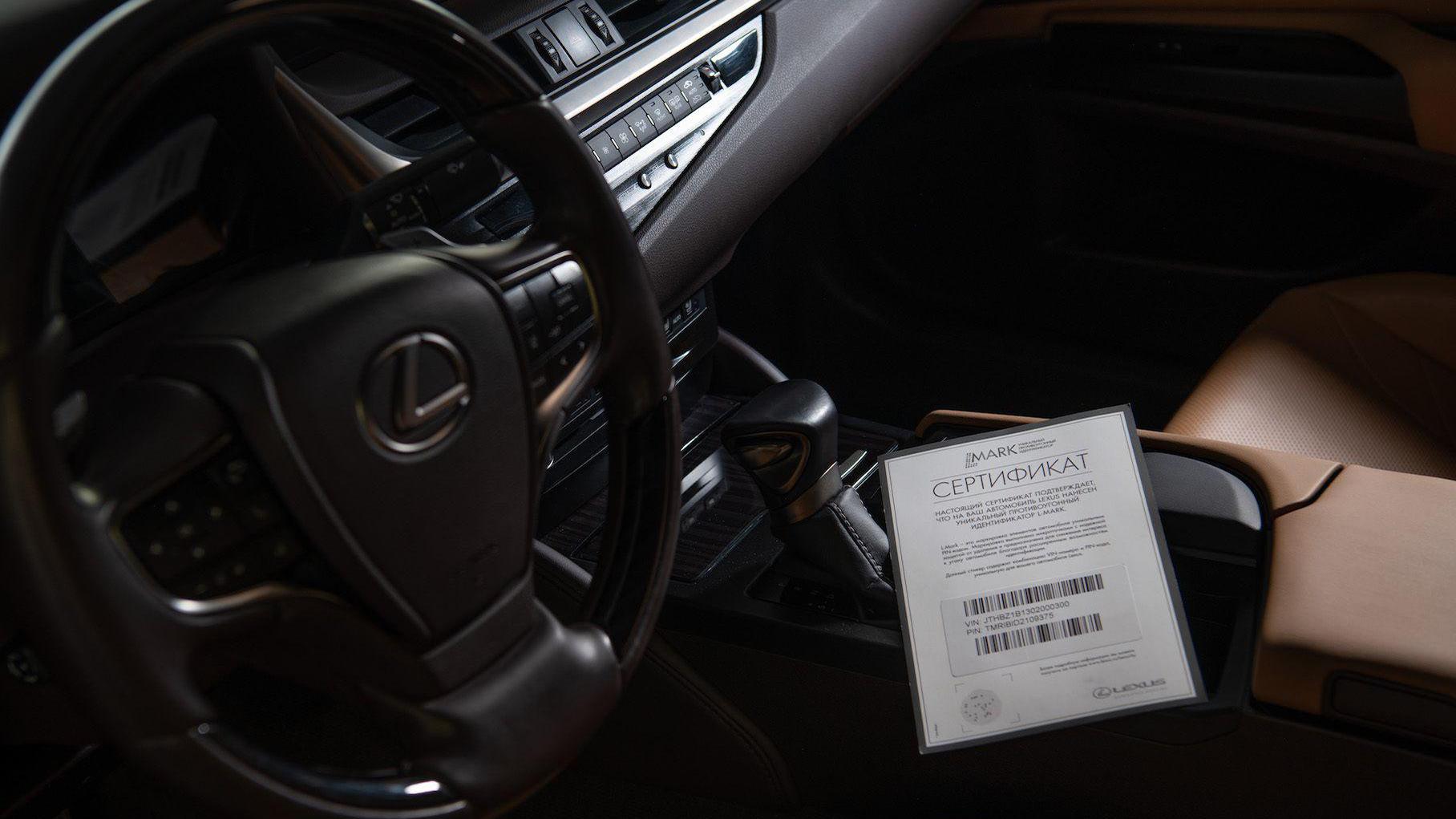 Toyota и Lexus оснастят противоугонными идентификаторами