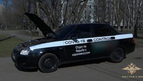 В Москве задержана машина «отдела по борьбе с коронавирусом»