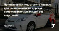 Путин разрешил выпускать на дороги беспилотники