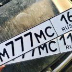 Скоро в России начнут продавать красивые автомобильные номера