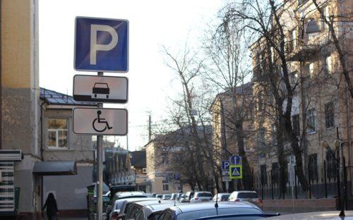 ограничения для парковки авто инвалидов