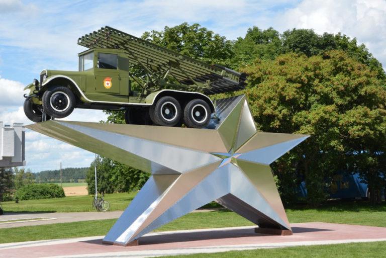 Память о войне - «Катюша» под Минском