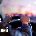 Условные знаки автолюбителей