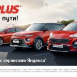 KIA Edition Plus – новая спецсерия