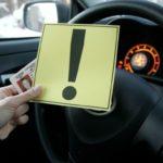 Зачем опытным водителям на авто восклицательный знак