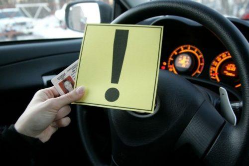 опытным водителям на авто восклицательный знак