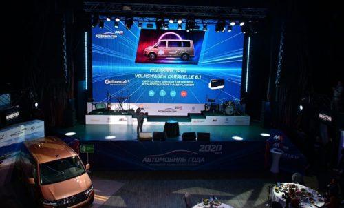 премии «Автомобиль года в России — 2020»